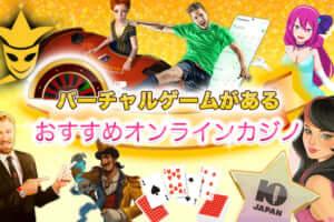 バーチャルゲームがあるおすすめオンラインカジノ