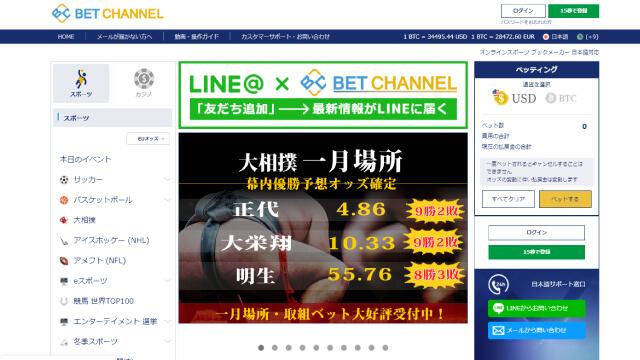 大相撲に賭けられるおすすめのブックメーカー【ベットチャンネル】