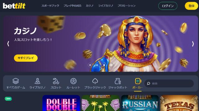 ポーカーができるおすすめのオンラインカジノ【ベットティルト】