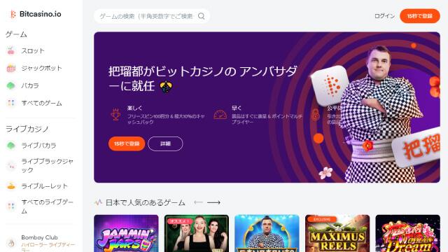 ゲーム探しに使えるおすすめオンラインカジノ【ビットカジノ】