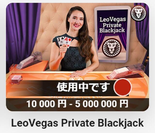 レオベガスのプライベートブラックジャックテーブル