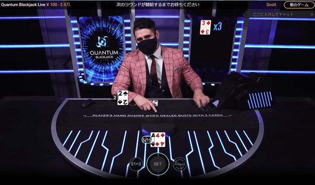 一撃高倍率配当が狙えるライブブラックジャック「Quantum Blackjack」
