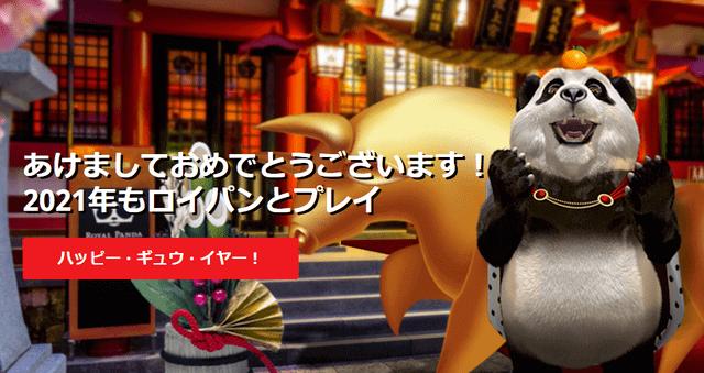 ブラックジャックでおすすめのオンラインカジノ【ロイヤルパンダ】