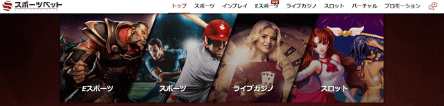 ブラックジャックでおすすめのオンラインカジノ【スポーツベット】