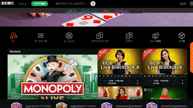 実質的な出金条件が甘いオンラインカジノ【ボンズカジノ】