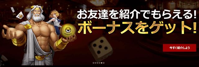 オンラインカジノの友達紹介ボーナス