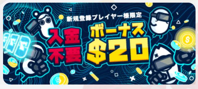 アカウント登録ボーナスでおすすめのオンラインカジノ【コニベット】