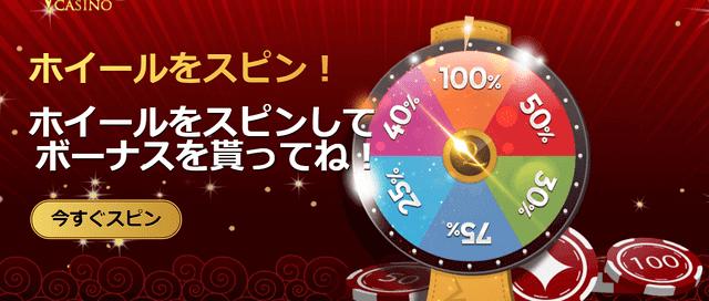 リロードボーナスでおすすめのオンラインカジノ【ユニークカジノ】