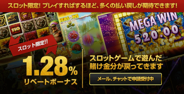 リベートボーナスでおすすめのオンラインカジノ【クイーンカジノ】