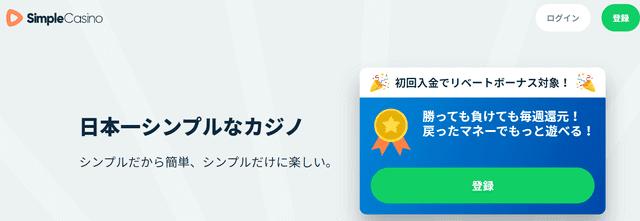 リベートボーナスでおすすめのオンラインカジノ【シンプルカジノ】