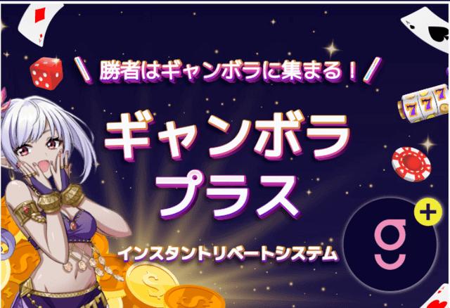 リベートボーナスでおすすめのオンラインカジノ【ギャンボラ】