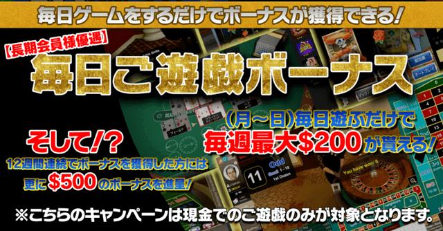 ベット還元ボーナスでおすすめのオンラインカジノ【クイーンカジノ】