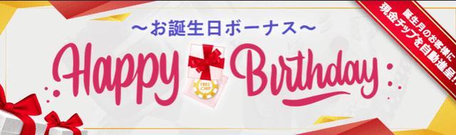 誕生日ボーナスでおすすめのオンラインカジノ【ジパングカジノ】