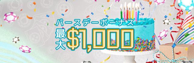 誕生日ボーナスでおすすめのオンラインカジノ【ワンダーカジノ】