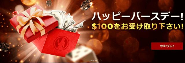 オンラインカジノの誕生日ボーナス