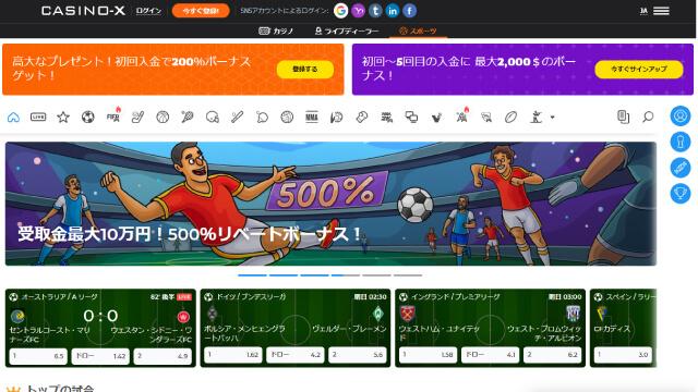 サッカーを賭けられるおすすめのブックメーカー【カジノエックス】