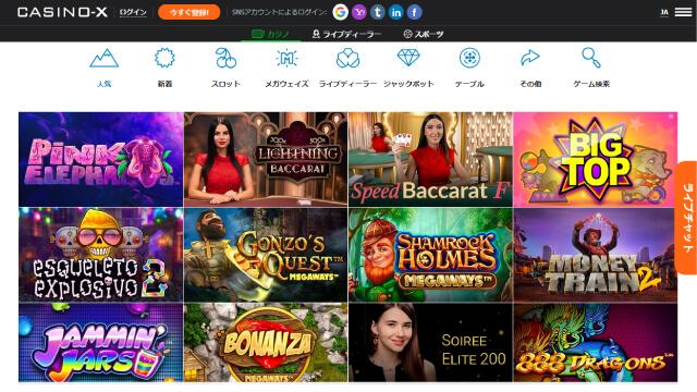 ゲーム探しに使えるおすすめオンラインカジノ【カジノエックス】