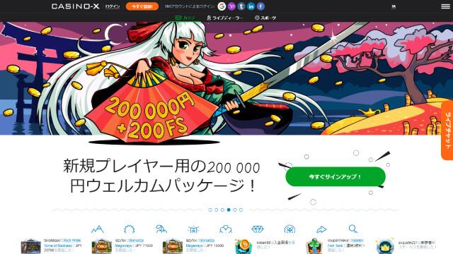 アメックスで入金できるオンラインカジノ【カジノエックス】
