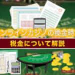 オンラインカジノの換金時の税金について解説