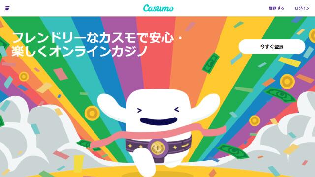 ポーカーがプレイできるおすすめオンラインカジノ【カスモ】