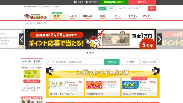 現金に換金できるオンライン懸賞【チャンスイット】