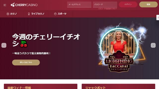 モノポリーがプレイできるおすすめオンラインカジノ【チェリーカジノ】