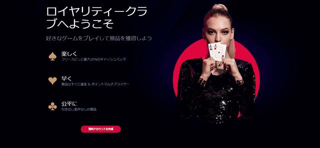 ライブカジノアイオーのロイヤリティクラブ