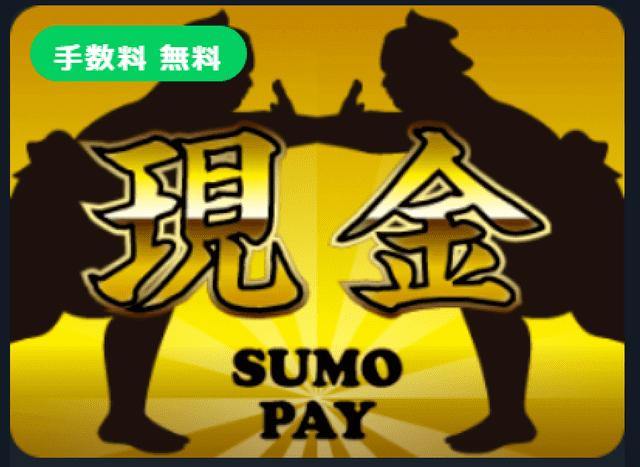 スポーツベットアイオーの決済システム(Sumo Pay)