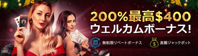 ライブカジノハウスの最大400USDの200%初回入金ボーナス