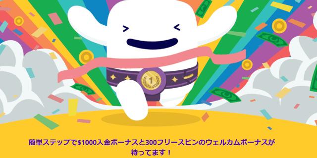 入金ボーナスが甘いおすすめオンラインカジノ【カスモ】