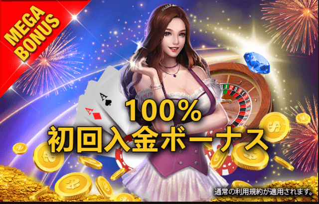 入金ボーナスが甘いおすすめオンラインカジノ【エンパイアカジノ】
