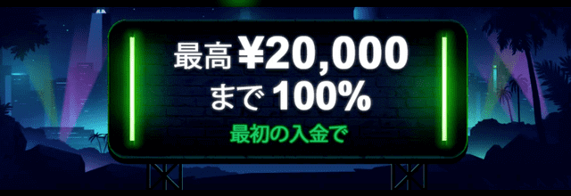 入金ボーナスが甘いおすすめオンラインカジノ【ミスターベガス】