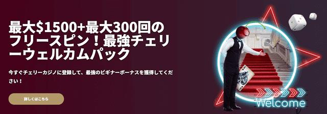 入金ボーナスが甘いおすすめオンラインカジノ【チェリーカジノ】