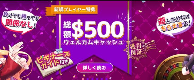 入金ボーナスが甘いおすすめオンラインカジノ【インターカジノ】
