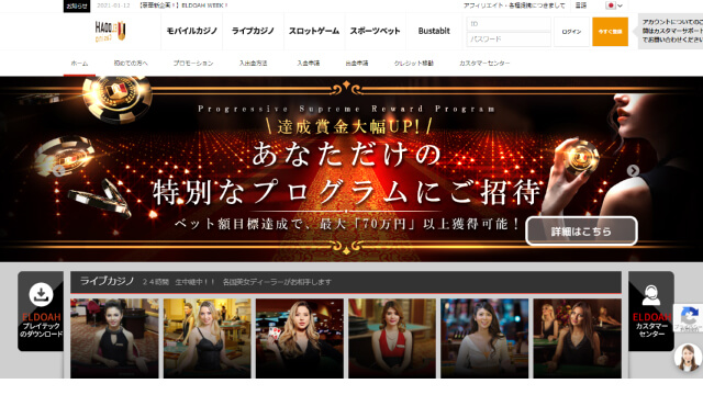 ポーカーがプレイできるおすすめのオンラインカジノ【エルドアカジノ】
