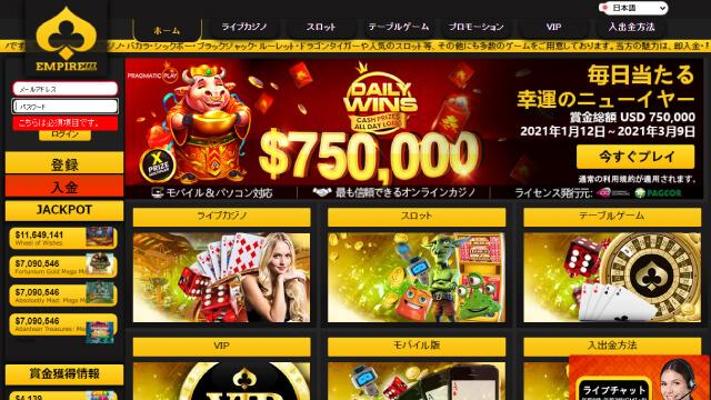 ポーカーができるおすすめのオンラインカジノ【エンパイアカジノ】