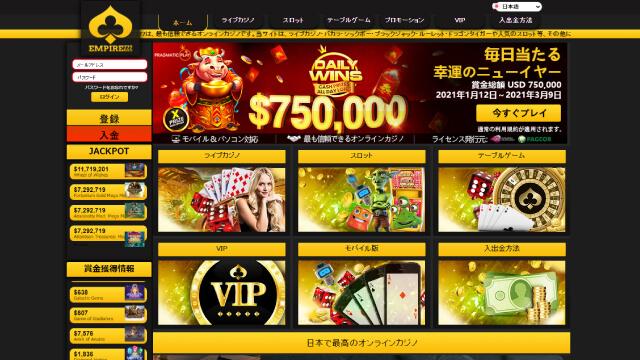 アメックスで入金できるオンラインカジノ【エンパイアカジノ】