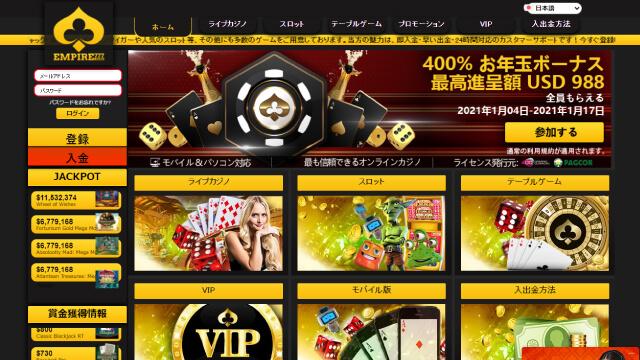 モノポリーがプレイできるおすすめオンラインカジノ【エンパイアカジノ】