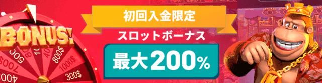 最大200%の初回入金ボーナスを獲得できるユースカジノ