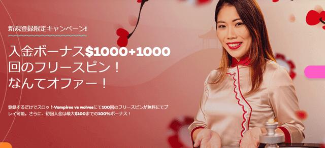 入金ボーナスでフリースピン900回分が貰える21.com