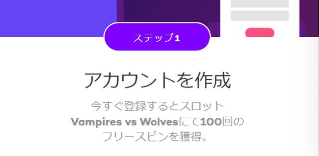 アカウント登録時にも『Vampire vs Wolves』で使えるフリースピン100回分が貰える