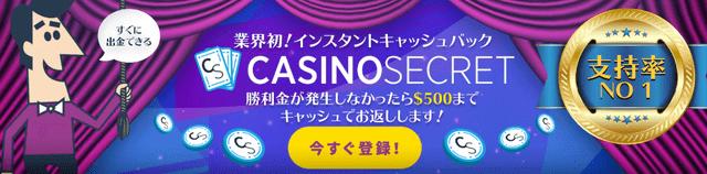 入金額の50%を最大500USD分までキャッシュバックとして受け取れるカジノシークレット