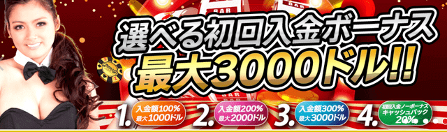 最大で3000USDの初回入金ボーナスが貰えるジパングカジノ