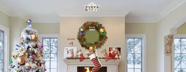 『クリスマス靴下ギフト』