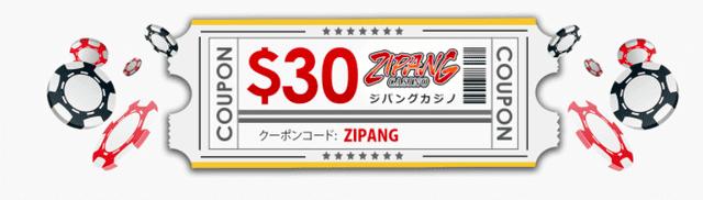 クーポンコード「ZIPANG」を入力