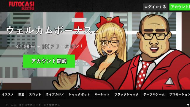 入金不要ボーナスが貰えるマイナーなオンラインカジノ【フトカジ】
