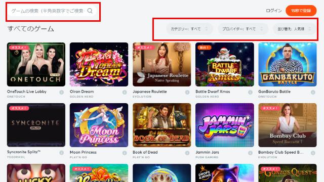 オンラインカジノのスロット検索