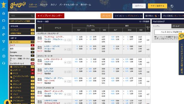 サッカーを賭けられるおすすめのブックメーカー【ハッピースター】