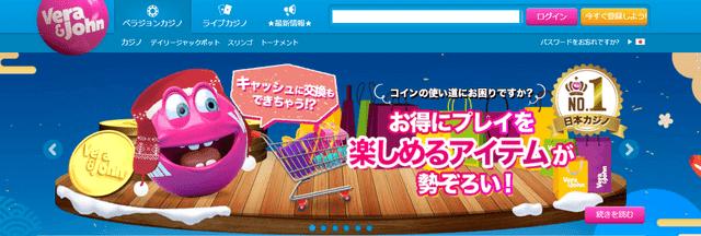 おすすめのオンラインカジノサイト【ベラジョンカジノ】