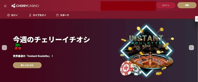 おすすめのオンラインカジノサイト【チェリーカジノ】